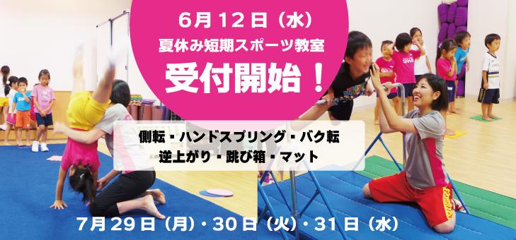 夏休み短期教室