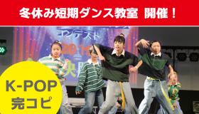 アイキャッチ-dance