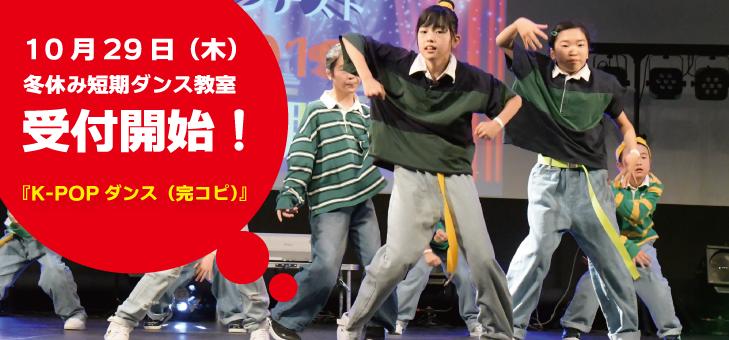 冬休み短期教室-dance