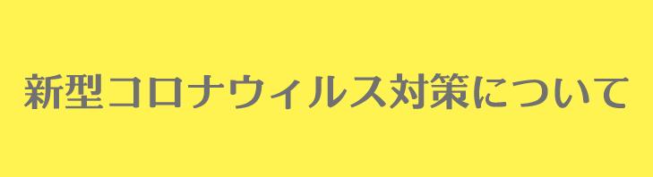 コロナ対策について-02