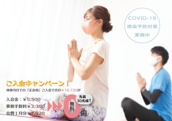 SP入会キャンペーン2110